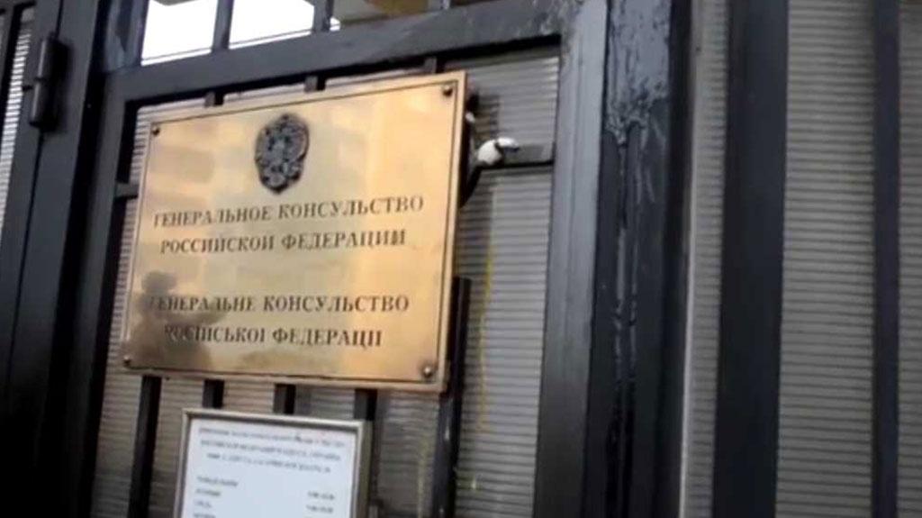 Генконсульство-РФ-в-Одессе.jpg