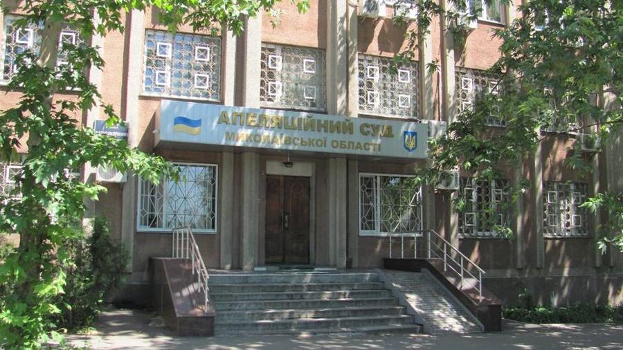 -апелляционный-Николаевской-области.jpg