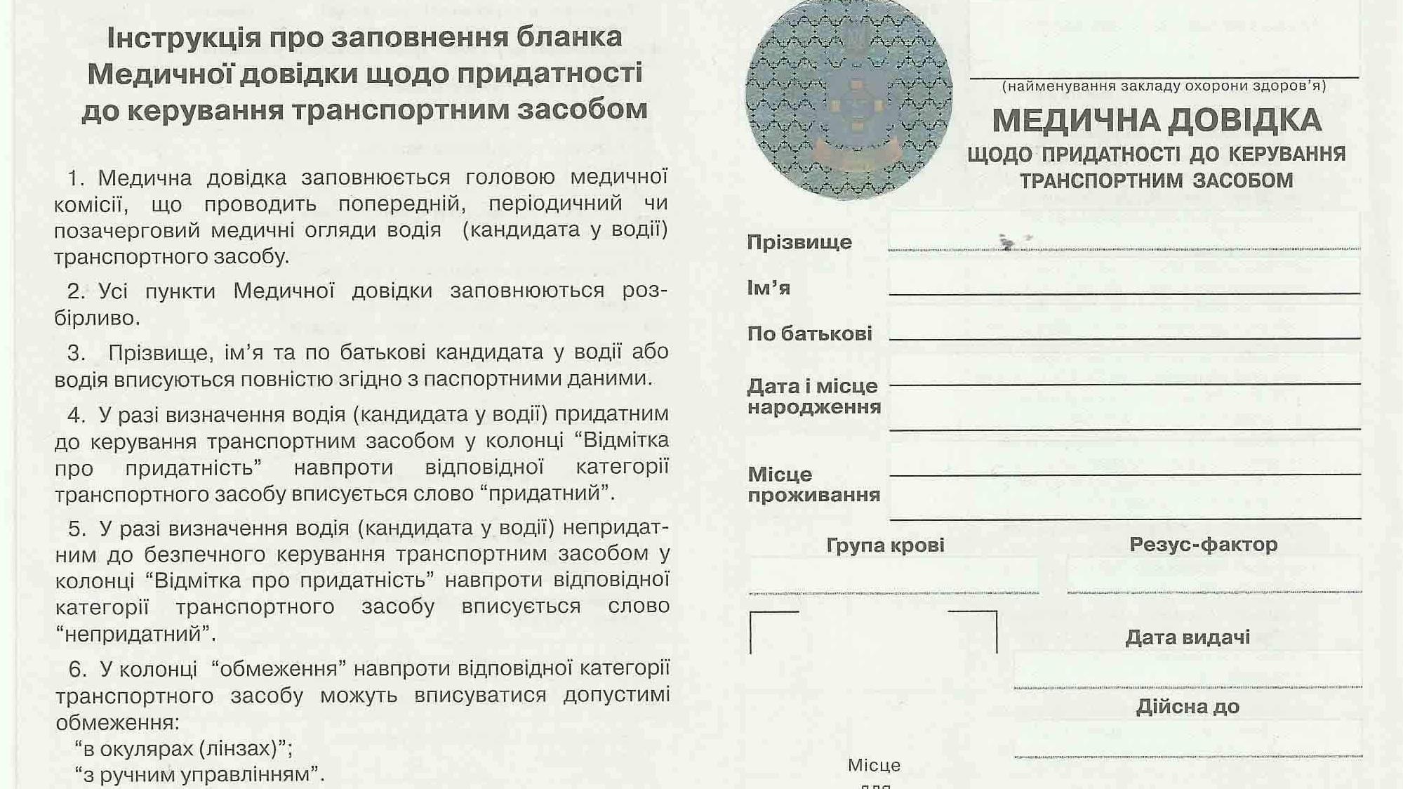 medspravka-dlya-gai-1-Cropped.jpg