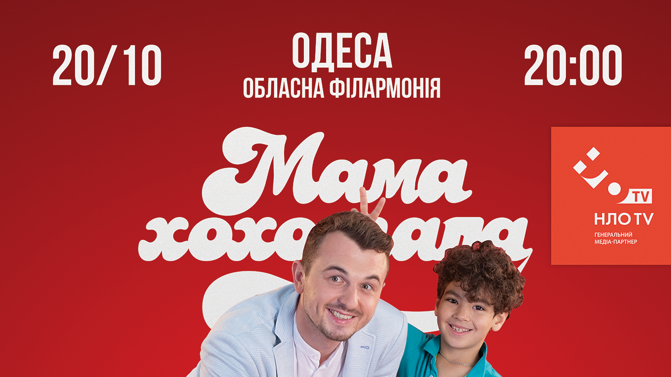 mh_odessa_poster_yanovich_A1_tickets-Cropped.png