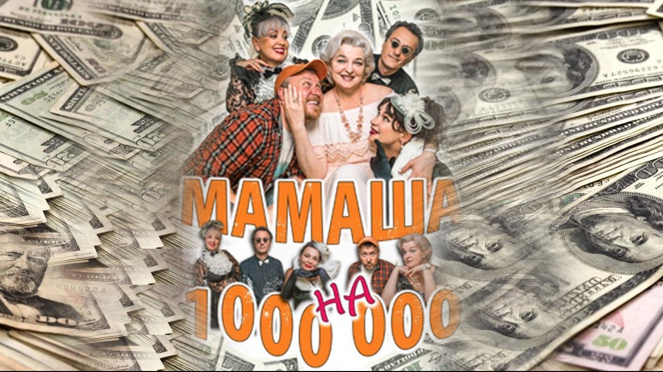 Mamasha_na_million-Cropped.jpg
