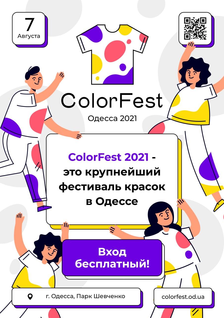 ColorFest 2021 Odessa