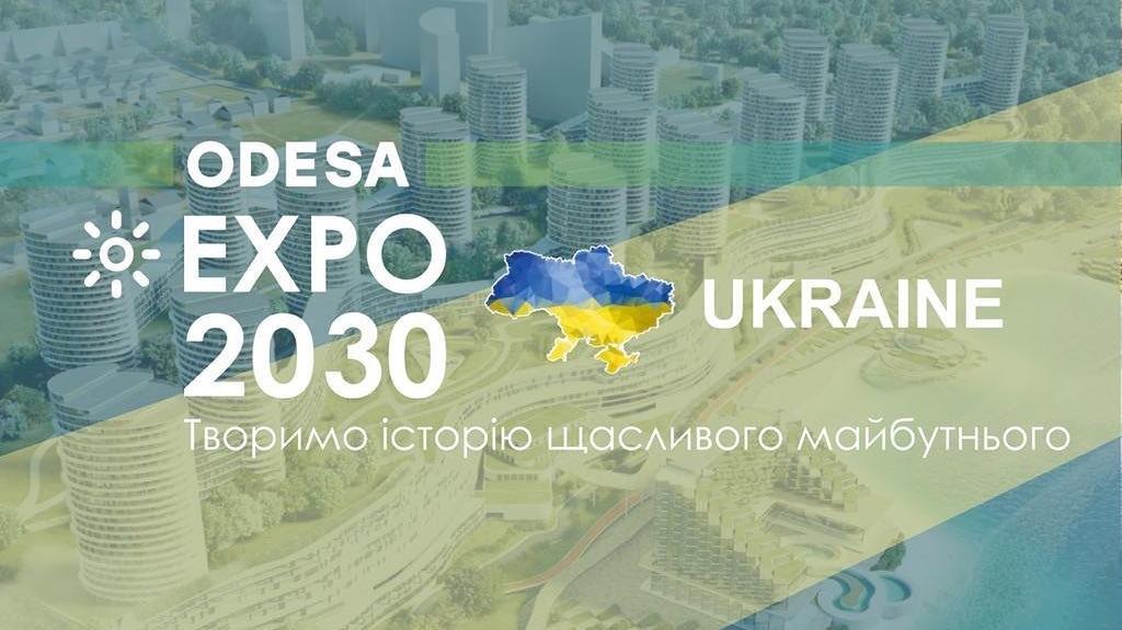 -2030-в-Одессе.jpg